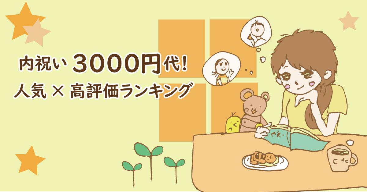 201908_内祝い3000円代