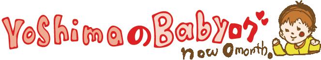 Yoshimaのbabyログ